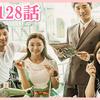 韓国ドラマ-星になって輝く-あらすじ127話~128話(最終回ネタバレ)-最終回まで感想付き