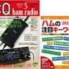 CQ ham radio 2021年3月号