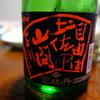 名前にインパクトあり!高知の日本酒「自由は土佐の山間より」はお土産にピッタリです。