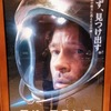 【映】アド・アストラ ~ストーリーがつまらなすぎる~