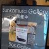 animal exhibition 2021@Bunkamura Gallery 2021年5月29(日)