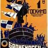 3モスクワの盛衰 映画「戦艦ポチョムキン」