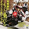 BiG MACHINE 5月号