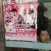 【写真】宮崎にプロレスを観に行ってきた