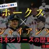 【11度目の決戦】ジャイアンツ×ホーククスの日本シリーズの歴史【後編】