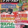 日経ソフトウェア2015年2月号