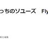 『ひとりぼっちのソユーズ』の☆が250個になりました! そして、『第三部』の連載開始について