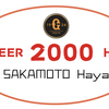 G坂本勇人、2000本安打達成。