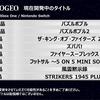 東京ゲームショウでアーケードアーカイブス最新情報発表!「ストライカーズ1945PLUS」「イメージファイト」「アテナ」などなど大量!