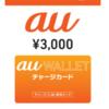 『au WALLETチャージカード』と『データチャージカード』の違い!【コンビニ、アプリ、QRコード】