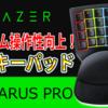 【Tartarus Pro レビュー】Razerの新型キーパッドが使いやすすぎ!これ絶対ゲーム上手くなるやん...