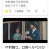 中村倫也company〜「幾重にも重なる今日の倫也さん関連記事」