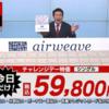 【価格比較】ジャパネットのエアウィーヴは本当に安いの?市販品との違い、デメリットはなに?(口コミ)