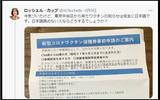 ロッシェルカップ「中央区のワクチンの知らせが日本語、読めない人は?」⇒区HPで多言語対応