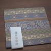 茶道習い始めて半年後、やっと古帛紗を購入【購入品紹介】