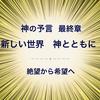 神の予言 最終章 新しい世界 神とともに!