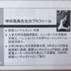 神田昌典先生「ストーリー思考」セミナー参加