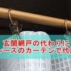 【オススメ】我が家のプチアイデア☆玄関の網戸の代わりにレースのカーテン