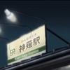 TVアニメ『かんなぎ』舞台探訪(聖地巡礼)@陸前高砂編
