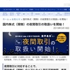 株取引き【夜間トレード】楽天証券iPhoneアプリ夜間取引き方法!メリットとデメリットは?