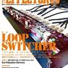 「The EFFECTOR BOOK Vol.47」!スイッチャー特集!3/26発売!