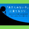 「あきらめない子」に育てるコツ。3・7・10歳が大事?!【PHPのびのび子育て2018年9月号まとめ】