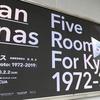【ART】ジョーン・ジョナス「Five Rooms For Kyoto:1972-2019」@ 京都市立芸術大学ギャラリー@KCUA