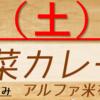 みんなの食堂 淵野辺「おかげさん」 9月11日(土)開催!