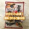 【ご飯】簡単に作れる「ぶっかけ漁師飯」を食べた感想。おかわり必須!