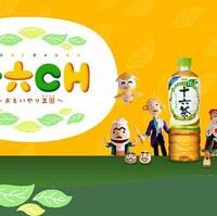 """子どもに安心して見せられる動画を「アサヒ 十六茶」が配信開始!楽しく学べる""""十六CH""""に注目!"""