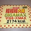 ペヤング ソースやきそば 【超超超大盛 GIGAMAX マヨネーズMAX】食べてみた