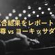 【武尊】ムエタイ王者であるヨーキッサダーを2RKO!試合結果レポート
