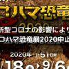 今年は横浜で開催!「ヨコハマ恐竜展2020」早くも前売券が販売開始!