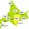 【道東】札幌から日帰り可能!意外と穴場な帯広!!