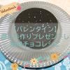 【バレンタイン】旦那に手作りプレゼントした簡単チョコレシピ