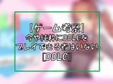 『DDLC #2』【ゲーム紹介・考察】『DDLC』を純粋にプレイできる者は限られてきている【ネタバレ注意】【どきどき文芸部/Doki Doki Literature Club】