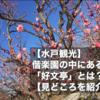 【水戸観光】偕楽園の中にある「好文亭」とは?【見どころを紹介】