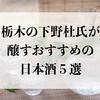 栃木の下野杜氏が醸すおすすめの日本酒ベスト5
