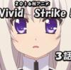 【アニメ感想】2016秋アニメ「Vivid Strike!」3話感想 リンネが徹底的にストイックな訳は過去にあった