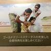 IHG®リワーズクラブ会員制度(インターコンチネンタル・ホテルズ・グループ)