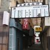 青森県 三沢市 土筆名店街
