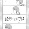 私のグリーンゲイブルズ②  6〜11pまで