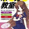 日本語ポーカー書籍第2弾『ポーカー教室』発売