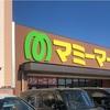二個売りの聖地、マミーマート川口安行店