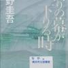 東野圭吾の『祈りの幕が下りる時』を読んだ