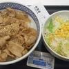 吉野家「新味豚丼 並」「生野菜サラダ」