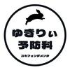 ゆきりぃプロフィールと当ブログ「ゆきりぃ予防科」について