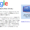 【Google Analytics】 自分のアクセスを除外する方法【アドオン】