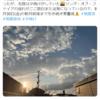 【地震雲】8月25日~26日にかけて『地震雲』の投稿が相次ぐ!25日07時頃からは関東地方を中心に『地鳴り』の投稿が続出!『台湾地震預測研究所』さんの予測では4日以内に東京付近・カリフォルニア・宜蘭(台湾)・南太平洋でM7 +〜M8 +!『首都直下地震』・『南海トラフ地震』なの?