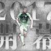 共走、湘南ベルマーレと共に走る〜2017 J2が明日開幕